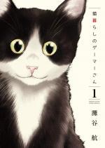 La Gameuse et son Chat 1 Manga