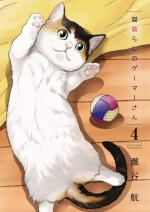 La Gameuse et son Chat 4 Manga