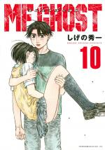 MF Ghost 10 Manga