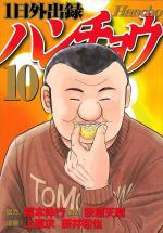 Ichinichi gaishutsuroku Hanchô 10