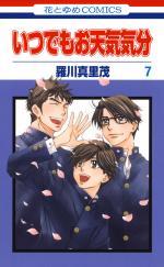 Itsudemo Otenki Kibun 7 Manga