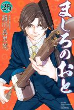 Mashiro no Oto 25