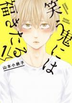 Le Bonheur du démon 1 Manga