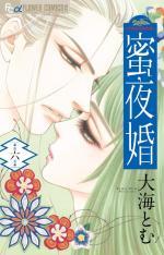 Mitsuyokon - Tsukumogami no Yomegoryou 6 Manga