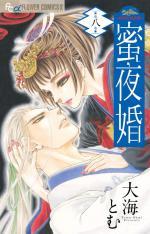 Mitsuyokon - Tsukumogami no Yomegoryou 8 Manga