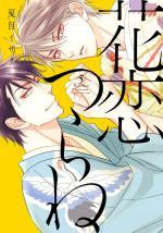 Le théâtre des fleurs 5 Manga