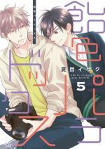 Ameiro Paradox 5 Manga