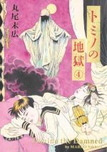 Tomino la maudite 4 Manga