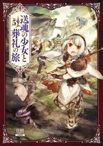 Alpi the Soul Sender 5 Manga