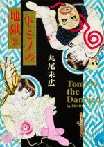 Tomino la maudite 3 Manga