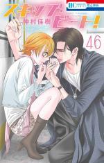 Skip Beat ! 46 Manga