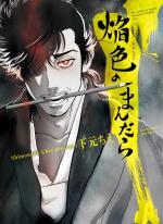 Le Mandala de Feu 1 Manga