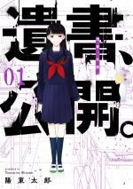 Many Reasons Why 1 Manga