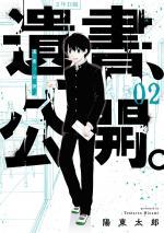 Many Reasons Why 2 Manga