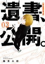 Many Reasons Why 3 Manga