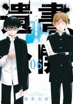 Many Reasons Why 6 Manga