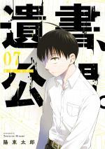Many Reasons Why 7 Manga