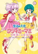 Dans l'ombre de Creamy 3 Manga