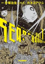 Search & Destroy 1 Manga