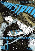 Search & Destroy 3 Manga
