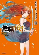 Mushoku Tensei 10