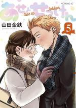 Love Fragrance 5 Manga