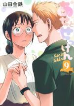 Love Fragrance 9 Manga