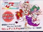 Gekijouban Macross F 0 Produit spécial anime