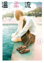 De L'Autre Côté de l'Horizon 1 Manga