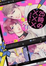25ji no xxx 1 Manga