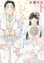 Sans Expérience 1 Manga
