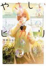 De L'Autre Côté de l'Horizon 3 Manga