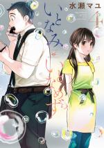 Sans Expérience 4 Manga
