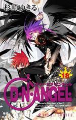 D.N.Angel. 18 Manga