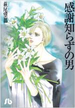 Kansha Shirazu No Otoko 1 Manga