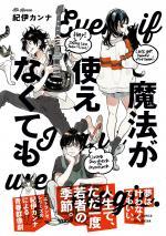 Nos meilleures vies 1 Manga
