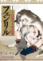 Fenrir 1 Manga