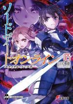 Sword art Online 25