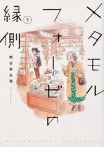 BL Métamorphose 3 Manga