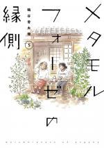 BL Métamorphose 5 Manga