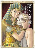 Reine d'Égypte 8 Manga