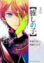 Oshi no Ko 3 Manga