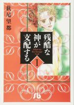 Zankoku na kami ga shihai suru 1 Manga