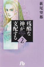 Zankoku na kami ga shihai suru 2 Manga