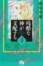 Zankoku na kami ga shihai suru 3 Manga