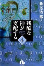 Zankoku na kami ga shihai suru 4 Manga