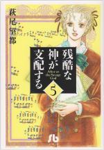 Zankoku na kami ga shihai suru 5 Manga