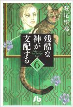 Zankoku na kami ga shihai suru 6 Manga
