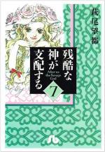 Zankoku na kami ga shihai suru 7 Manga