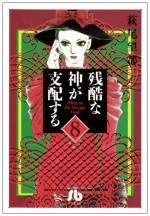 Zankoku na kami ga shihai suru 8 Manga